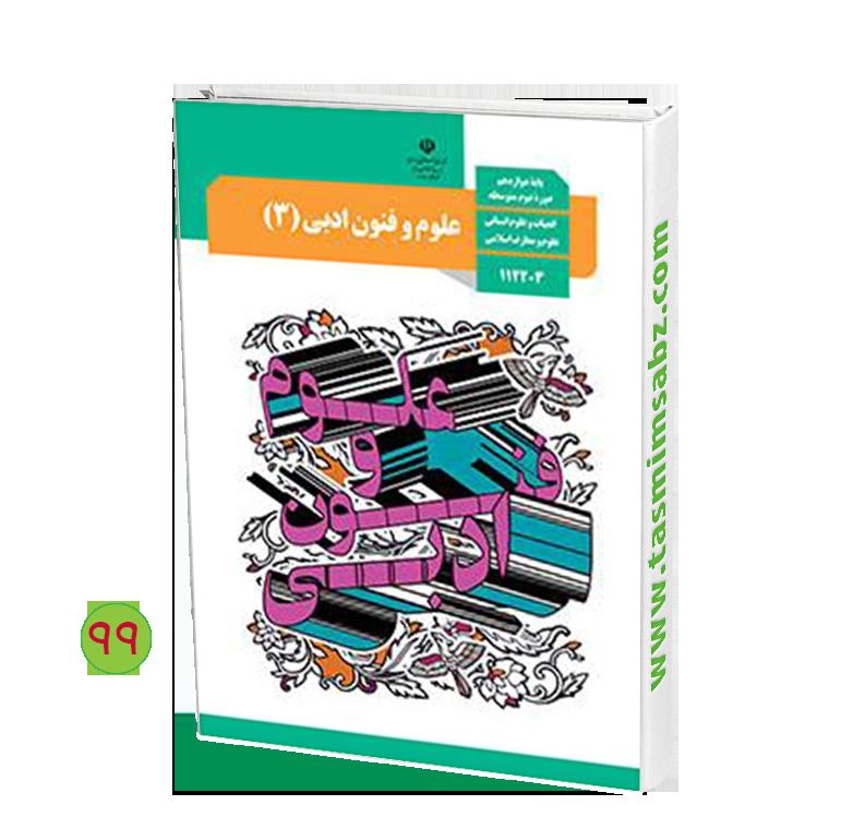 کتاب علوم و فنون ادبی (3)