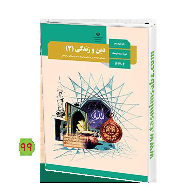 کتاب دین و زندگی (3)