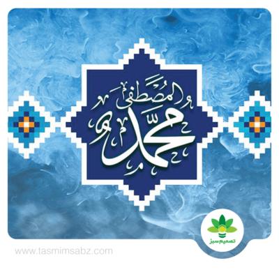 Milad Hazrat rasol 01