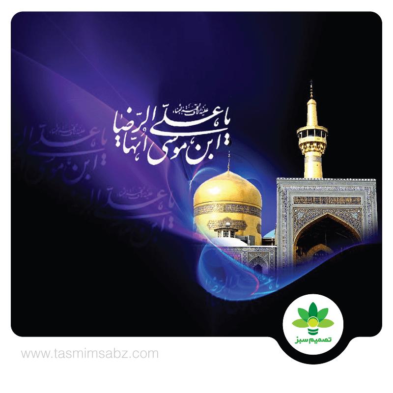 Shahadat Imam Reza seetouch 01