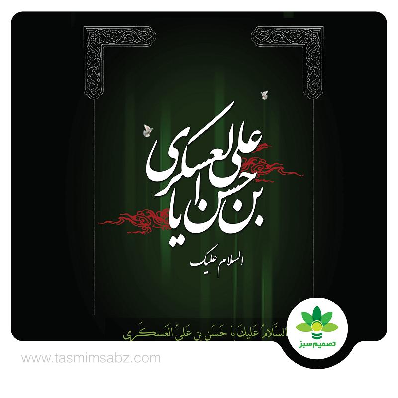 Shahadat imam hasan asgari seetouch 01