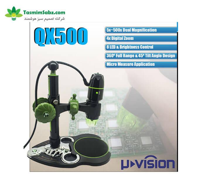میکروسکوپ دیجیتال مدل QX500